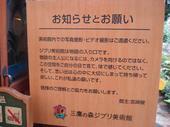 Mitaka6_2