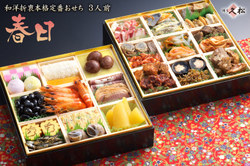 Photo_main1osechi2